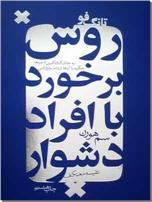 خرید کتاب تانگ فو - روش برخورد با افراد دشوار از: www.ashja.com - کتابسرای اشجع