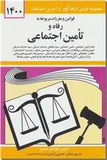 خرید کتاب قوانین و مقررات مربوط به رفاه و تامین اجتماعی از: www.ashja.com - کتابسرای اشجع
