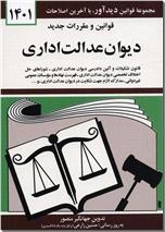 خرید کتاب قوانین و مقررات جدید دیوان عدالت اداری از: www.ashja.com - کتابسرای اشجع