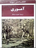 خرید کتاب گروه آهنین و آموری از: www.ashja.com - کتابسرای اشجع