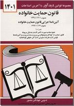 خرید کتاب قانون حمایت خانواده از: www.ashja.com - کتابسرای اشجع