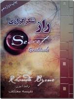 خرید کتاب راز شکرگزاری از: www.ashja.com - کتابسرای اشجع