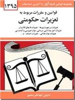 خرید کتاب قوانین و مقررات تعزیرات حکومتی از: www.ashja.com - کتابسرای اشجع