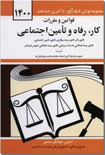 خرید کتاب قوانین و مقررات کار، رفاه و تامین اجتماعی از: www.ashja.com - کتابسرای اشجع