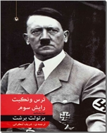 خرید کتاب ترس و نکبت رایش سوم از: www.ashja.com - کتابسرای اشجع