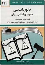 خرید کتاب قانون اساسی جمهوری اسلامی ایران از: www.ashja.com - کتابسرای اشجع