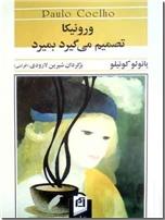 خرید کتاب ورونیکا تصمیم می گیرد بمیرد از: www.ashja.com - کتابسرای اشجع