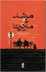 خرید کتاب مرشد و مارگریتا از: www.ashja.com - کتابسرای اشجع