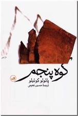 خرید کتاب کوه پنجم از: www.ashja.com - کتابسرای اشجع