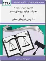 خرید کتاب قوانین مجازات جرایم نیروهای مسلح از: www.ashja.com - کتابسرای اشجع