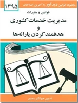 خرید کتاب قوانین و مقررات مدیریت خدمات کشوری از: www.ashja.com - کتابسرای اشجع
