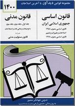 خرید کتاب قانون اساسی و قانون مدنی از: www.ashja.com - کتابسرای اشجع