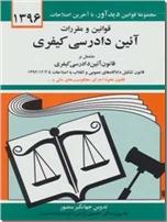 خرید کتاب قوانین و مقررات آیین دادرسی کیفری از: www.ashja.com - کتابسرای اشجع