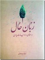 خرید کتاب زبان حال از: www.ashja.com - کتابسرای اشجع