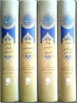 خرید کتاب تفسیر شریف لاهیجی - تفسیر قرآن از: www.ashja.com - کتابسرای اشجع