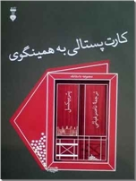 خرید کتاب کارت پستالی به همینگوی از: www.ashja.com - کتابسرای اشجع