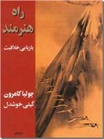 خرید کتاب راه هنرمند - جولیا کامرون از: www.ashja.com - کتابسرای اشجع