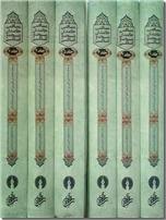 خرید کتاب مناقب خاندان نبوت و امامت از: www.ashja.com - کتابسرای اشجع