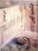 خرید کتاب حکمت کهن - خوشدل از: www.ashja.com - کتابسرای اشجع