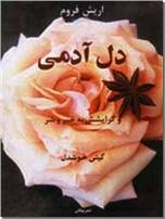 خرید کتاب دل آدمی - گیتی خوشدل از: www.ashja.com - کتابسرای اشجع