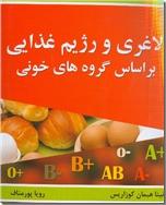 خرید کتاب لاغری و رژیم غذایی بر اساس گروه های خونی از: www.ashja.com - کتابسرای اشجع