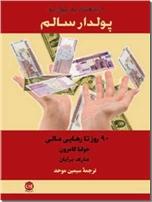 خرید کتاب از معتاد به پول به پولدار سالم از: www.ashja.com - کتابسرای اشجع