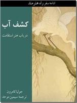 خرید کتاب کشف آب - ادامه سفر راه هنرمند از: www.ashja.com - کتابسرای اشجع
