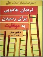 خرید کتاب نردبان جادویی برای رسیدن به موفقیت از: www.ashja.com - کتابسرای اشجع