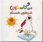 خرید کتاب آیا می توانم رابطه ام را نجات دهم؟ از: www.ashja.com - کتابسرای اشجع
