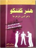 خرید کتاب هنر گفتگو با هر کس، در هر جا از: www.ashja.com - کتابسرای اشجع