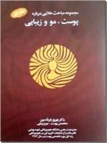 خرید کتاب مجموعه مباحث طلایی پوست، مو و زیبایی از: www.ashja.com - کتابسرای اشجع