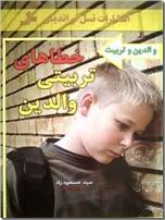 خرید کتاب خطاهای تربیتی والدین از: www.ashja.com - کتابسرای اشجع