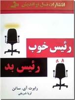 خرید کتاب رئیس خوب ، رئیس بد از: www.ashja.com - کتابسرای اشجع