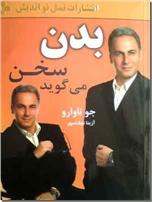 خرید کتاب بدن سخن می گوید از: www.ashja.com - کتابسرای اشجع