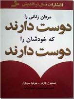 خرید کتاب مردان زنانی را دوست دارند که خودشان را دوست دارند از: www.ashja.com - کتابسرای اشجع