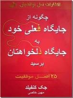 خرید کتاب چگونه از جایگاه فعلی خود به جایگاه دلخواهتان برسید از: www.ashja.com - کتابسرای اشجع
