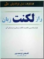 خرید کتاب راز لکنت زبان از: www.ashja.com - کتابسرای اشجع