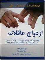 خرید کتاب ازدواج عاقلانه از: www.ashja.com - کتابسرای اشجع