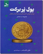 خرید کتاب پول پربرکت از: www.ashja.com - کتابسرای اشجع