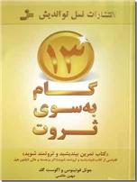 خرید کتاب 13 گام به سوی ثروت از: www.ashja.com - کتابسرای اشجع