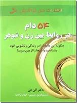 خرید کتاب 54 دام در روابط بین زن و شوهر از: www.ashja.com - کتابسرای اشجع