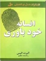 خرید کتاب افسانه خودباوری از: www.ashja.com - کتابسرای اشجع