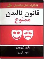 خرید کتاب قانون نالیدن ممنوع از: www.ashja.com - کتابسرای اشجع