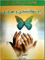 خرید کتاب راه سعادتمندی و بهروزی از: www.ashja.com - کتابسرای اشجع