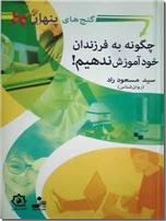 خرید کتاب چگونه به فرزندان خود آموزش ندهیم از: www.ashja.com - کتابسرای اشجع
