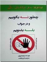 خرید کتاب چطور نه بگوییم و در جواب بله بشنویم از: www.ashja.com - کتابسرای اشجع