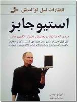 خرید کتاب استیو جابز از: www.ashja.com - کتابسرای اشجع