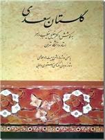 خرید کتاب گلستان سعدی خطیب رهبر از: www.ashja.com - کتابسرای اشجع
