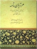 خرید کتاب مرزبان نامه خطیب رهبر از: www.ashja.com - کتابسرای اشجع
