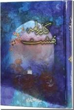 خرید کتاب گذرنامه بهشت - زیارت جامعه کبیره از: www.ashja.com - کتابسرای اشجع